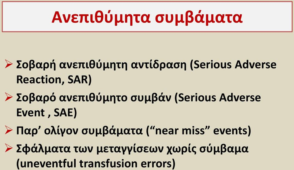 Adverse Event, SAE) Παρ ολίγον συμβάματα ( near miss events)