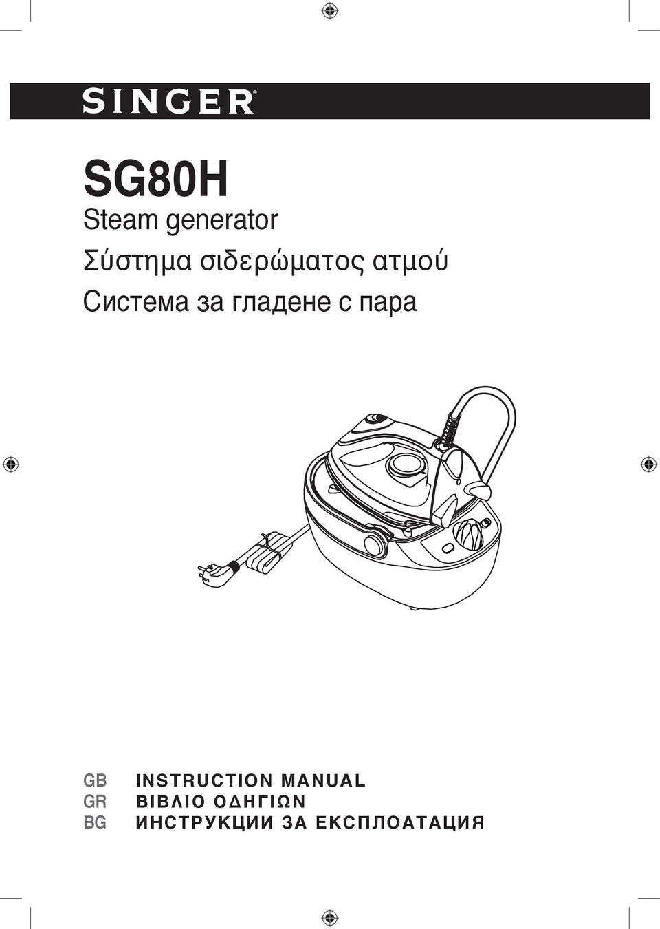 гладене с пара GB GR BG INSTRUCTION