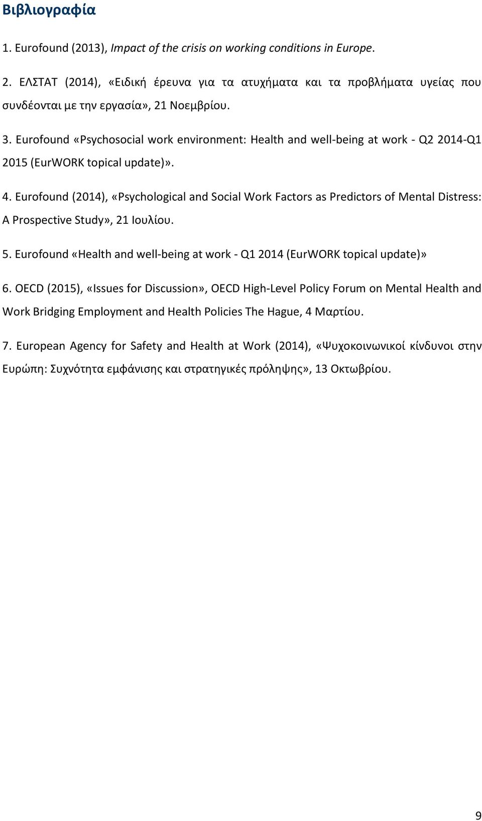 Eurofound «Psychosocial work environment: Health and well-being at work - Q2 2014-Q1 2015 (EurWORK topical update)». 4.