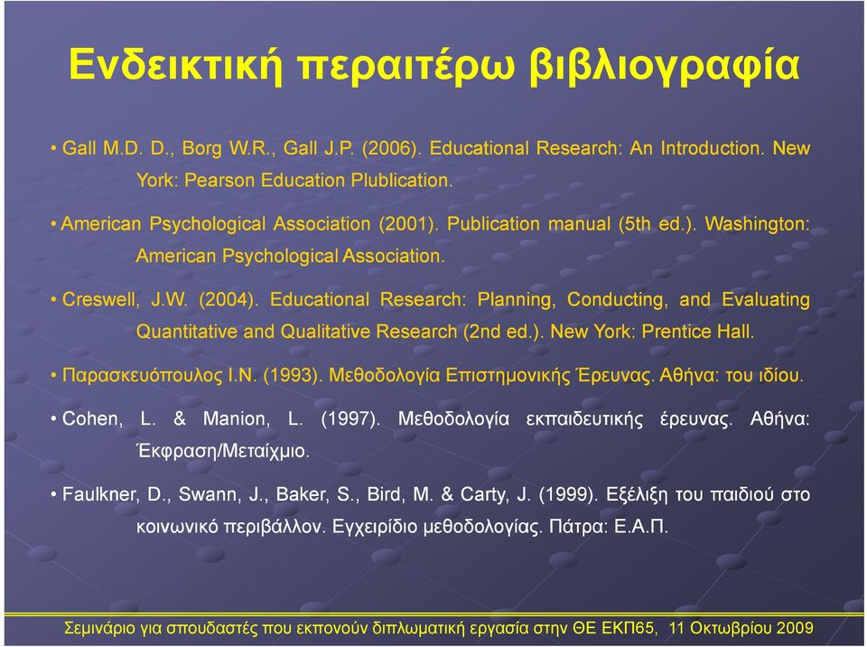 Educational Research: Planning, Conducting, and Evaluating Quantitative and Qualitative Research (2nd ed.). New York: Prentice Hall. Παρασκευόπουλος Ι.Ν. (1993).