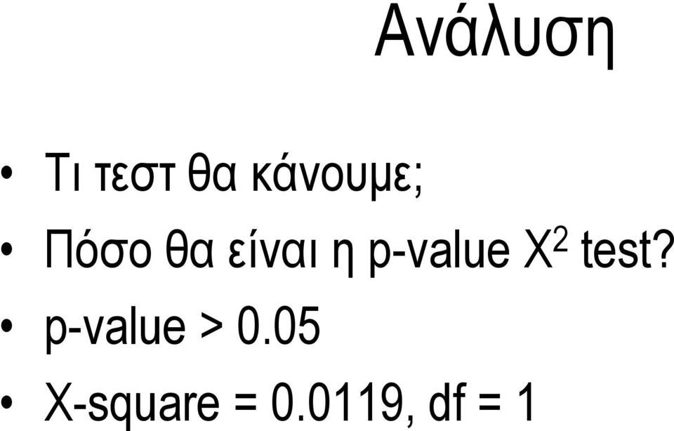 p-value X 2 test?