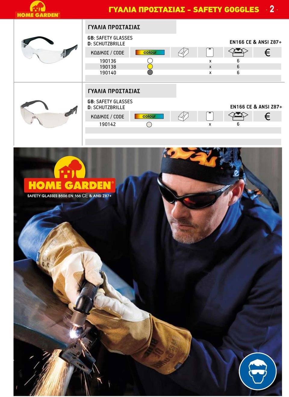 ΠΡΟΣΤΑΣΙΑΣ GB: SAFETY GLASSES SCHUTZBRILLE 190142
