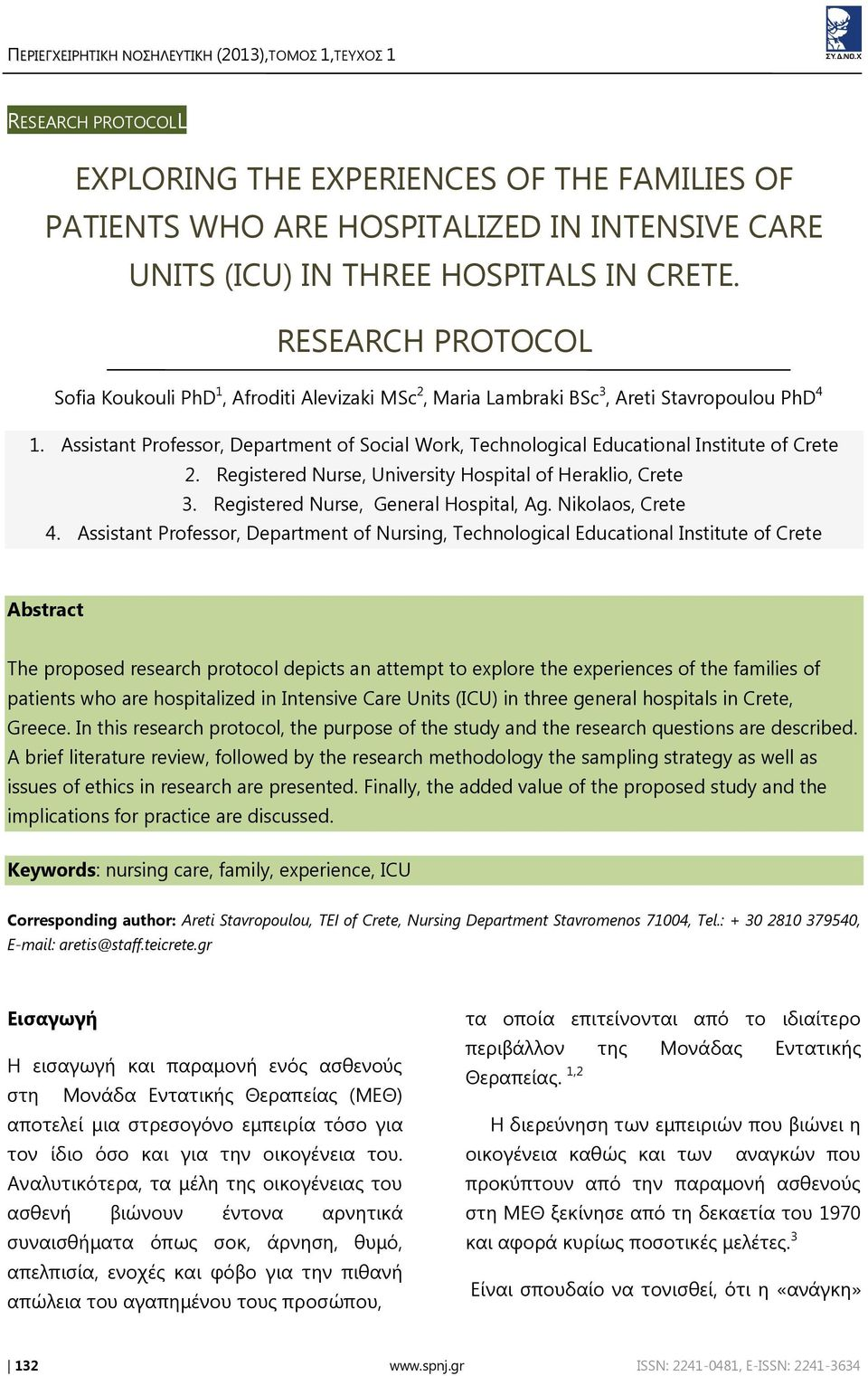 Assistant Professor, Department of Social Work, Technological Educational Institute of Crete 2. Registered Nurse, University Hospital of Heraklio, Crete 3. Registered Nurse, General Hospital, Ag.
