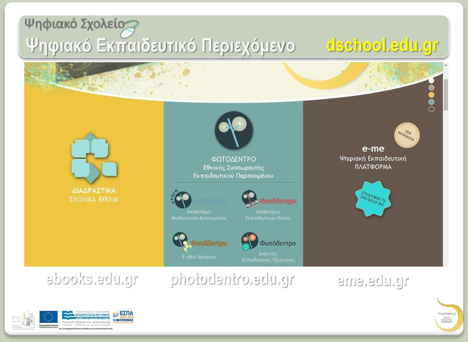 edu.gr ebooks.edu.gr photodentro.