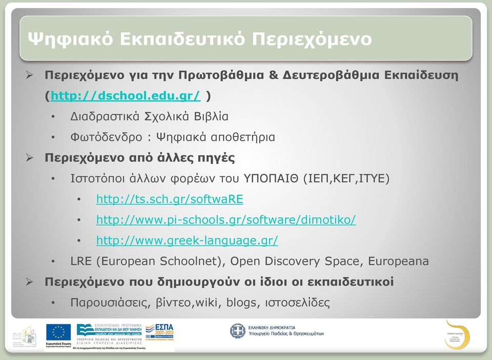 (ΙΕΠ,ΚΕΓ,ΙΤΥΕ) http://ts.sch.gr/software http://www.pi-schools.gr/software/dimotiko/ http://www.greek-language.