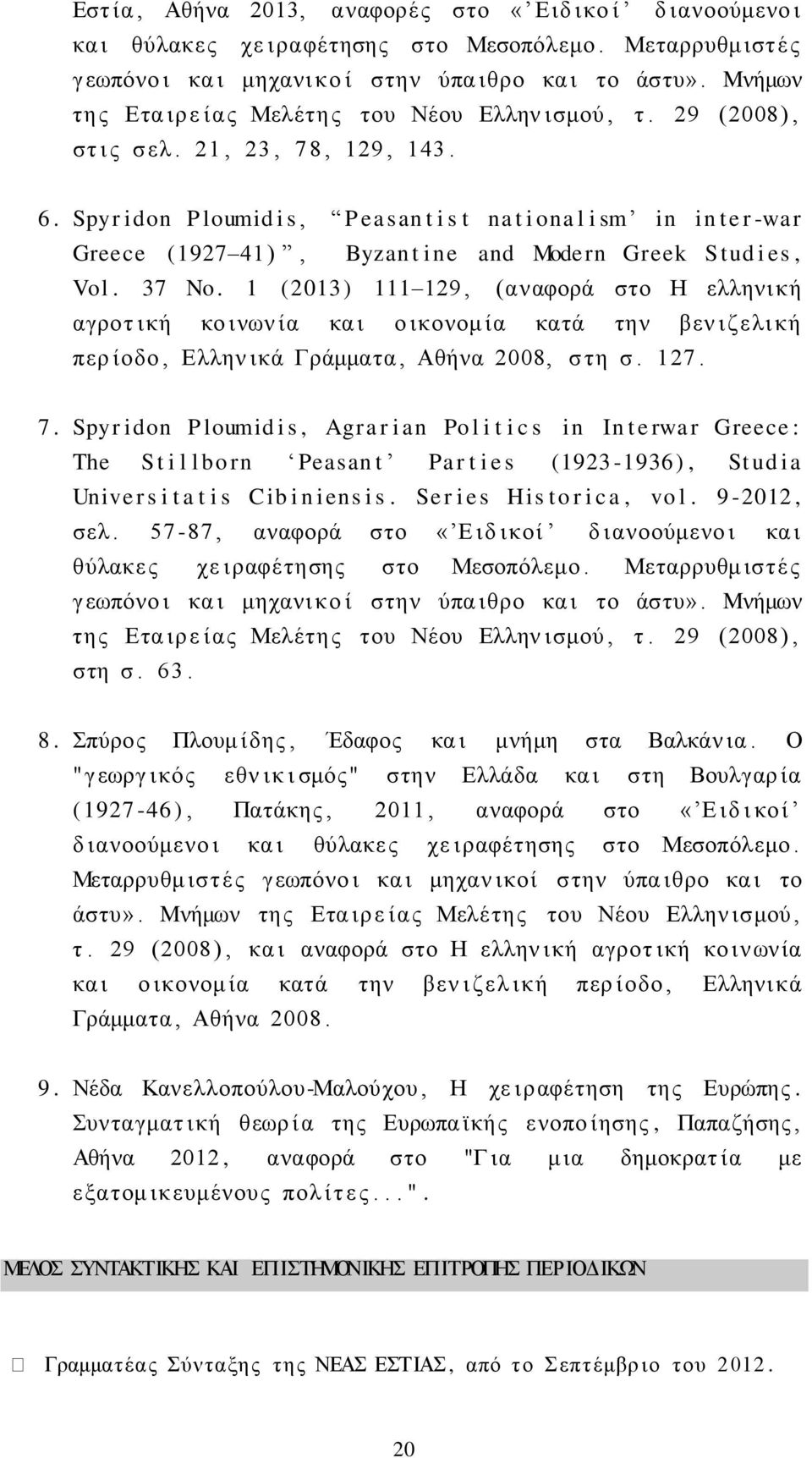 Spyr idon P loumid i s, P easan t i s t na t i ona l i sm in in t e r -war Greece (1927 41), Byzan t ine and Modern Greek S tud i es, Vol. 37 No.