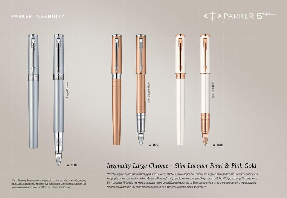 Ingenuity Large Chrome - Slim Lacquer Pearl & Pink Gold Μοναδικά φινιρίσματα, υλικά επεξεργασμένα με νέες μεθόδους, σχεδιασμός που ακολουθεί τις τελευταίες τάσεις στη μόδα των πολυτελών κοσμημάτων
