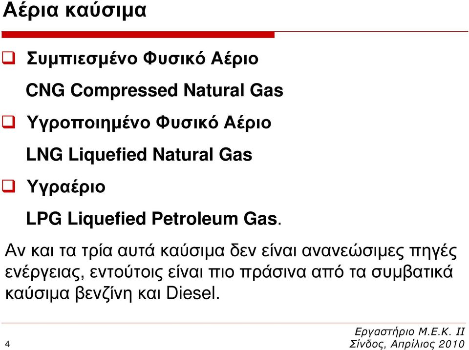 Liquefied Petroleum Gas.