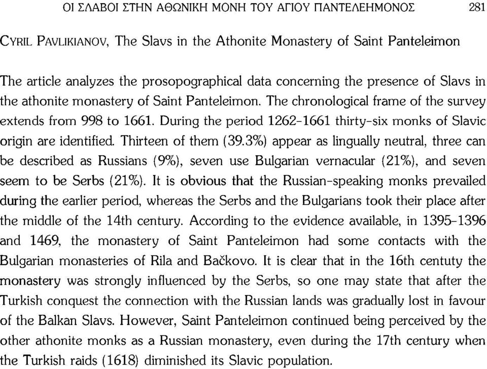 During the period 1262-1661 thirty-six monks of Slavic origin are identified. Thirteen of them (39.