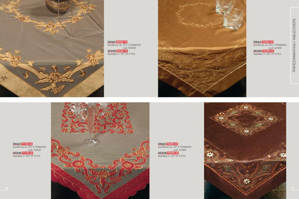 441800 DESIGN 703xn-32 τραπεζομαντηλα / tablecovers ΣΧΕΔΙΟ 711xe-04 Διατίθενται σε: