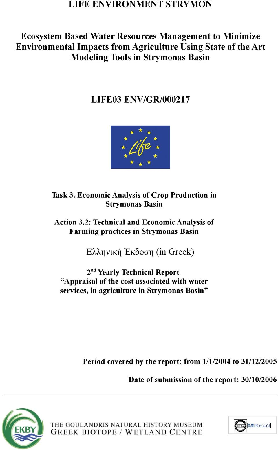 2: Technical and Economic Analysis of Farming practices in Strymonas Basin Ελληνική Έκδοση (in Greek) 2 nd Yearly Technical Report Appraisal of the