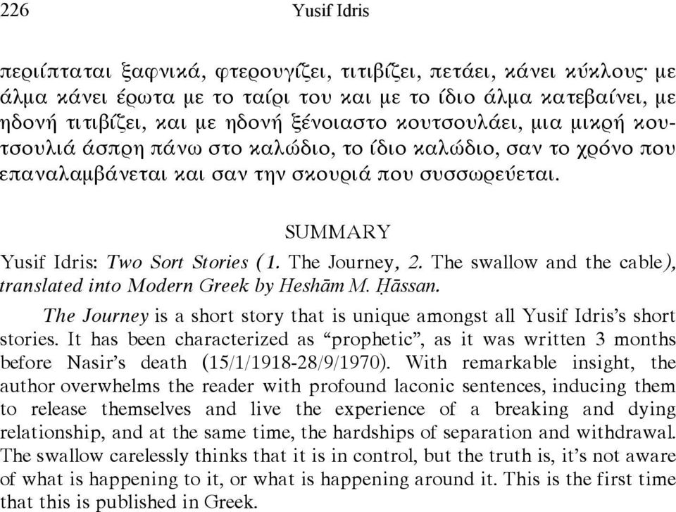The Journey, 2. The swallow and the cable), translated into Modern Greek by Heshām M. Ḥāssan. The Journey is a short story that is unique amongst all Yusif Idris's short stories.