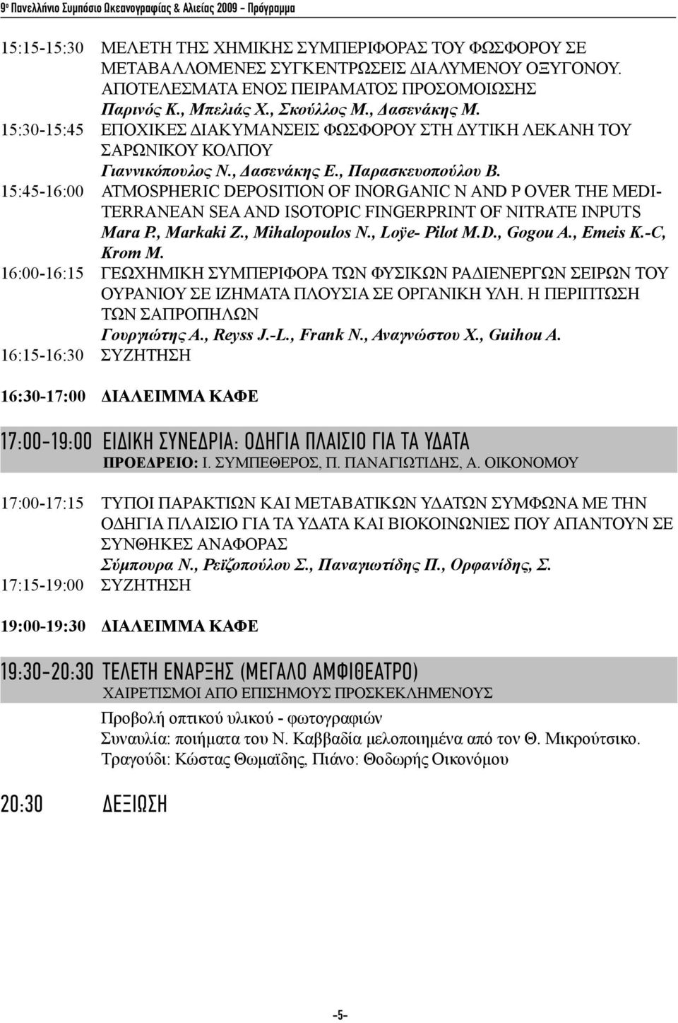 , Δασενάκης Ε., Παρασκευοπούλου Β. 15:45-16:00 ATMOSPHERIC DEPOSITION OF INORGANIC N AND P OVER THE MEDI- TERRANEAN SEA AND ISOTOPIC FINGERPRINT OF NITRATE INPUTS Mara P., Markaki Z., Mihalopoulos N.