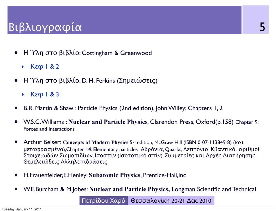 158) Chapter 9: Forces and Interactions Arthur Beiser: Concepts of Modern Physics 5 th edition, McGraw Hill (ISBN 0-07-113849-8) (και μεταφρασμένο),chapter 14: Elementary particles Αδρόνια,