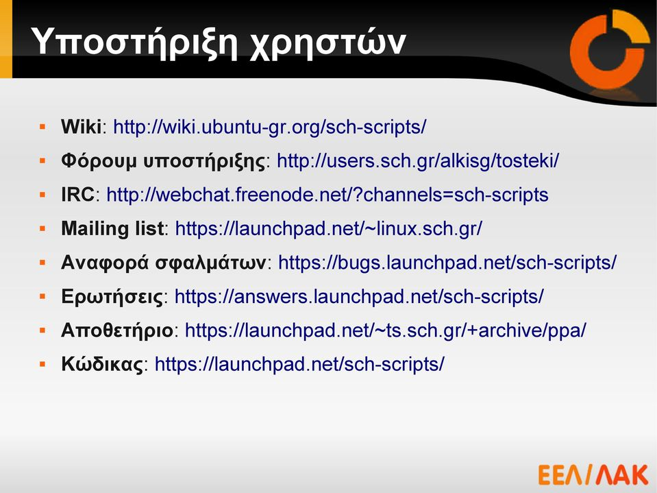 launchpad.net/sch-scripts/ Ερωτήσεις: https://answers.launchpad.net/sch-scripts/ Αποθετήριο: https://launchpad.