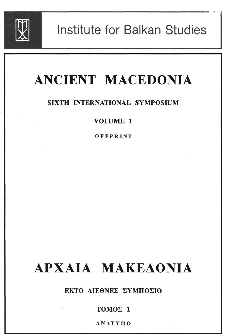 VOLUME 1 OFFPRINT ΑΡΧΑΙΑ