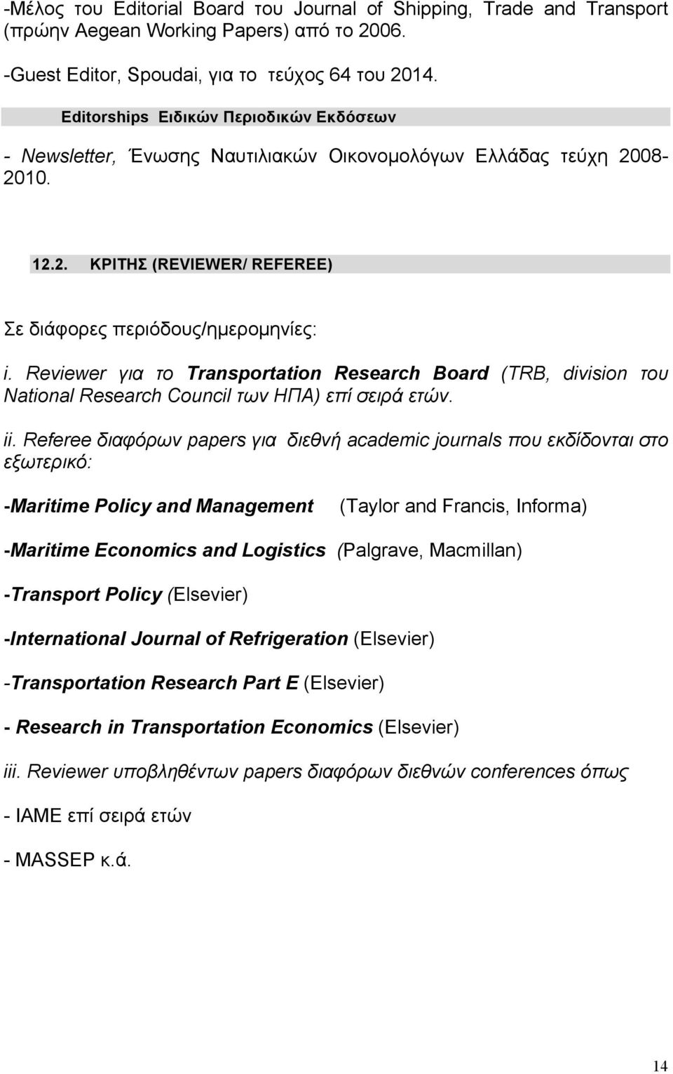 Reviewer για το Transportation Research Board (TRB, division του National Research Council των ΗΠΑ) επί σειρά ετών. ii.