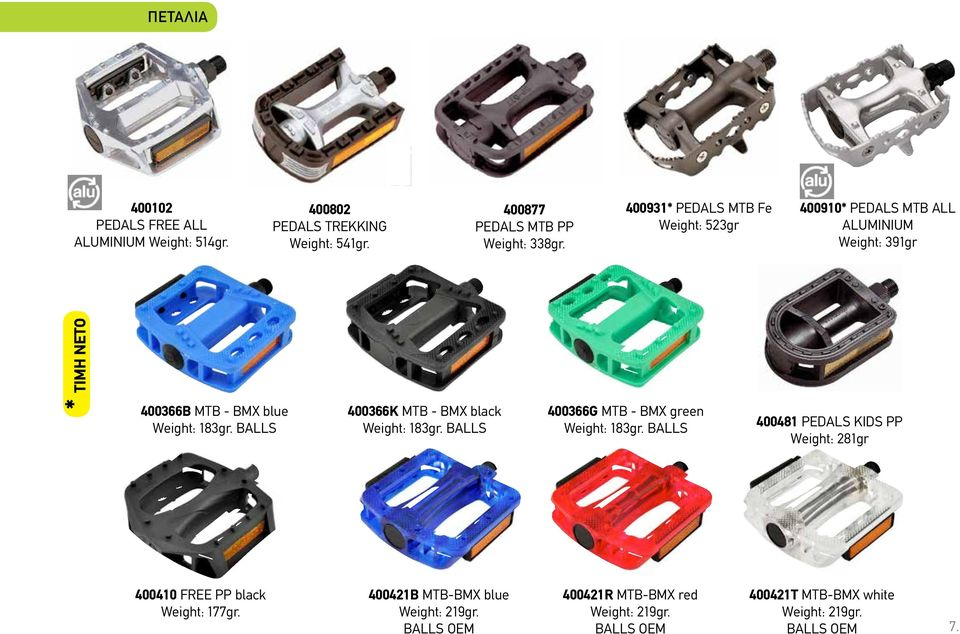 398325 MTB 398327 MTB Brake pads V-Brakes 70 Spare mm, Brake pads for 398326, pair. Weight 68 g. 70 mm. Weight 10 g.