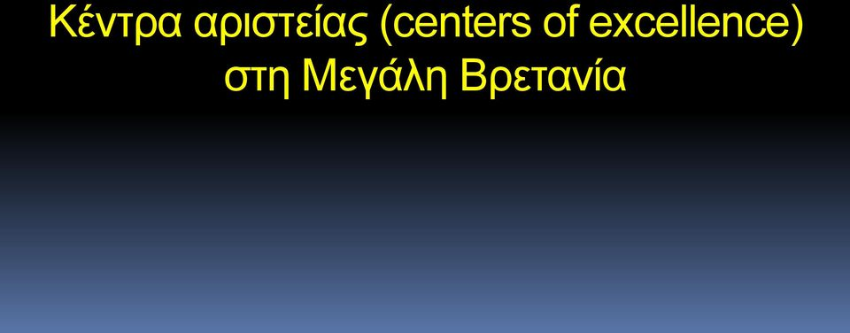 (centers of