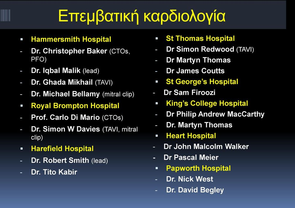 Robert Smith (lead) - Dr.