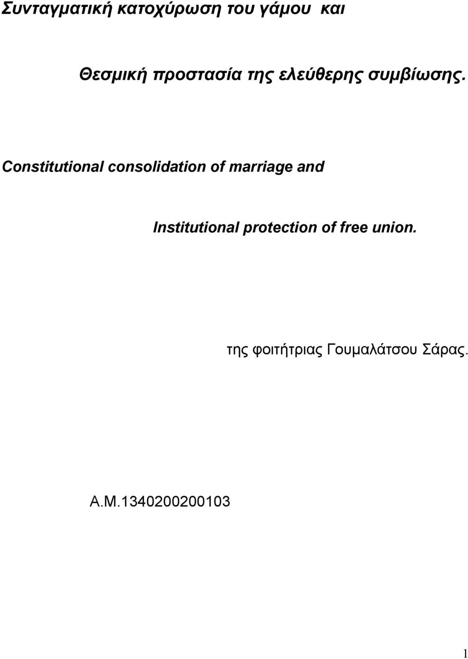 Constitutional consolidation of marriage and
