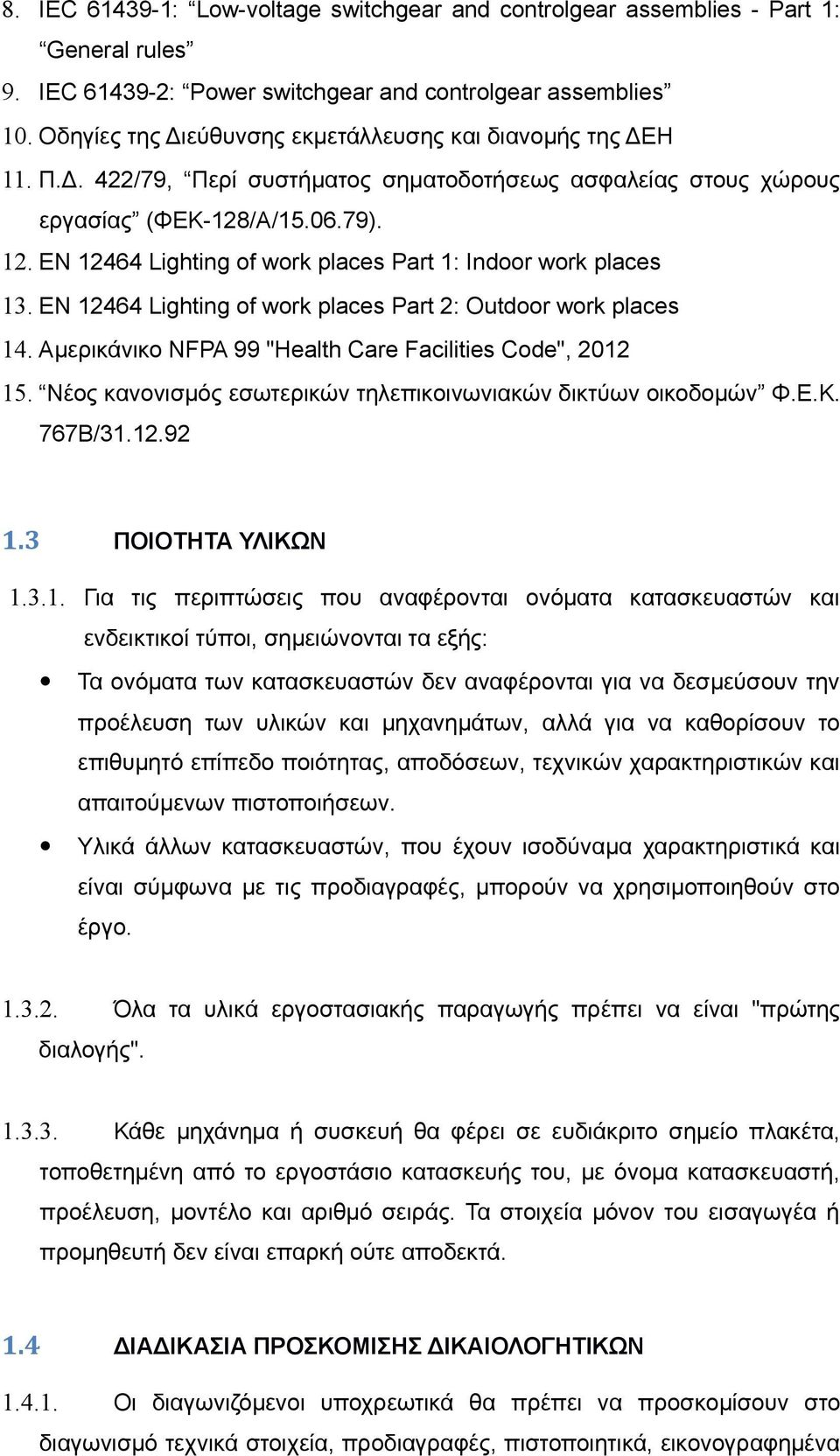 "EN 12464 Lighting of work places Part 1: Indoor work places 13. EN 12464 Lighting of work places Part 2: Outdoor work places 14. Αμερικάνικο NFPA 99 ""Health Care Facilities Code"", 2012 15."