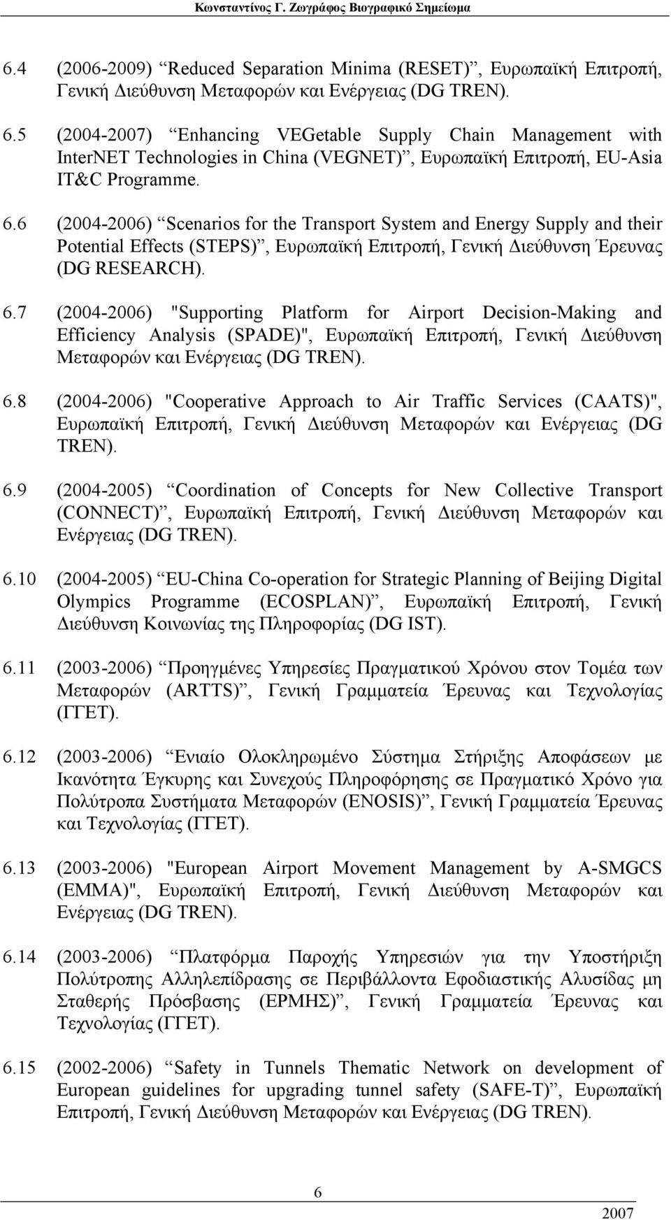 6 (2004-2006) Scenarios for the Transport System and Energy Supply and their Potential Effects (STEPS), Ευρωπαϊκή Επιτροπή, Γενική Διεύθυνση Έρευνας (DG RESEARCH). 6.