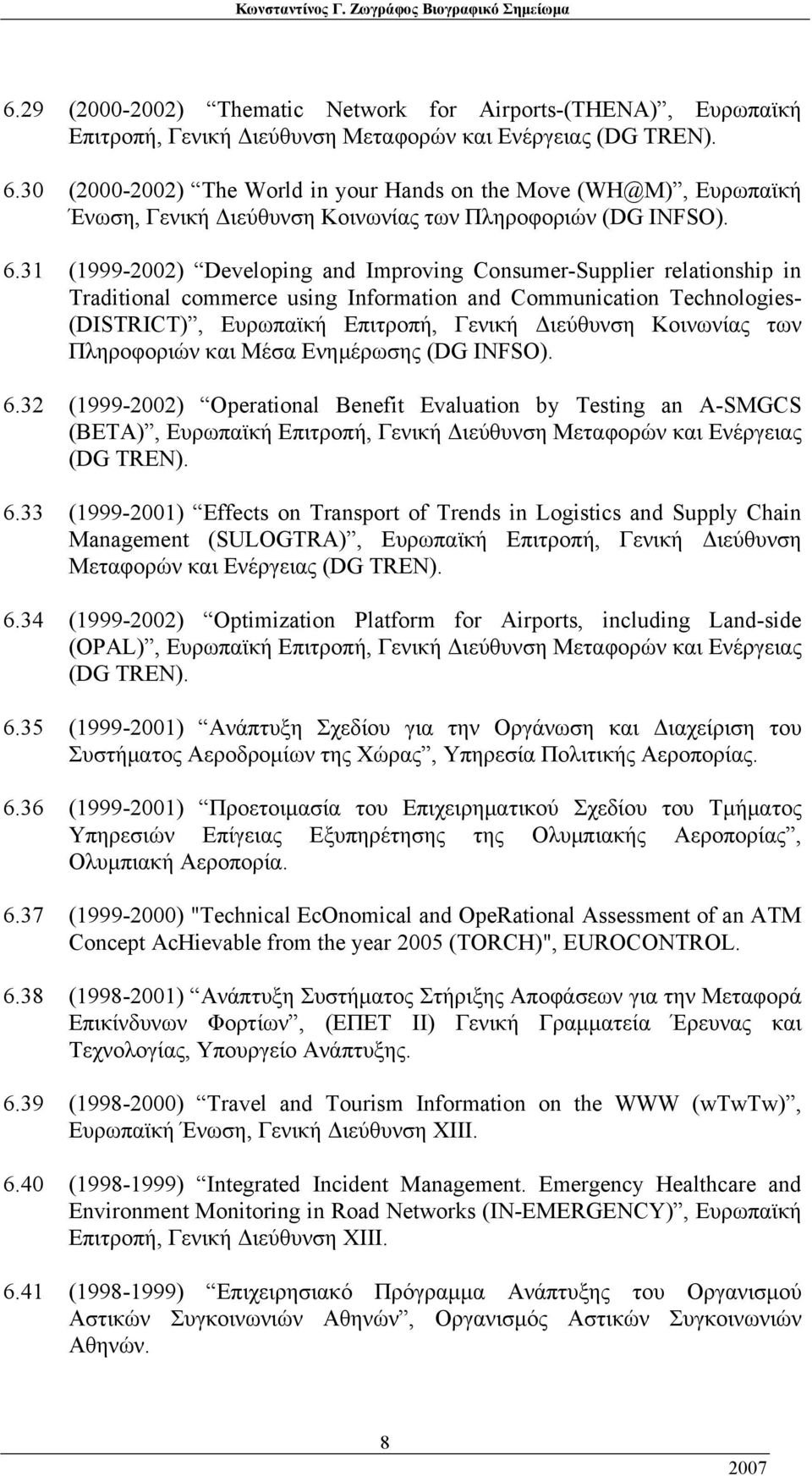 31 (1999-2002) Developing and Improving Consumer-Supplier relationship in Traditional commerce using Information and Communication Technologies- (DISTRICT), Ευρωπαϊκή Επιτροπή, Γενική Διεύθυνση