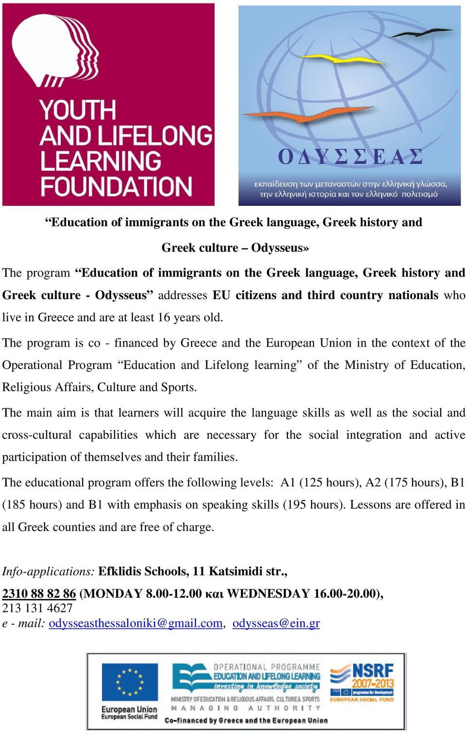 The program is co - financed by Greece and the European Union in the context of the Operational Program Education and Lifelong learning of the Ministry of Education, Religious Affairs, Culture and