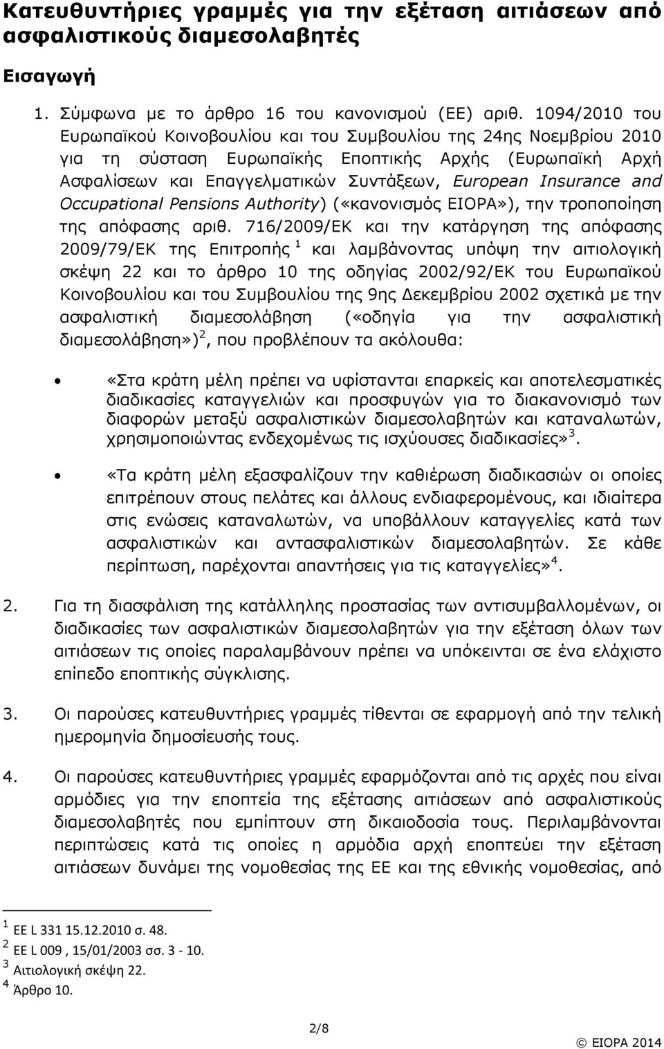 and Occupational Pensions Authority) («κανονισ5ός EIOPA»), την τροποποίηση της απόφασης αριθ.
