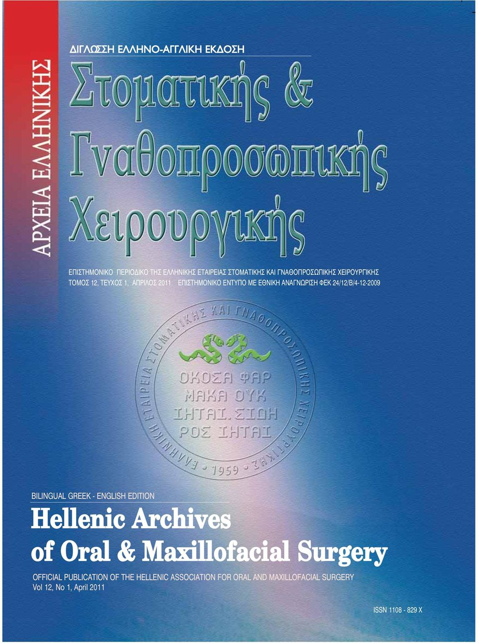 24/12/Β/4-12-2009 ΒILINGUAL GREEK - ENGLISH EDITION Hellenic Archives of Oral & Maxillofacial Surgery