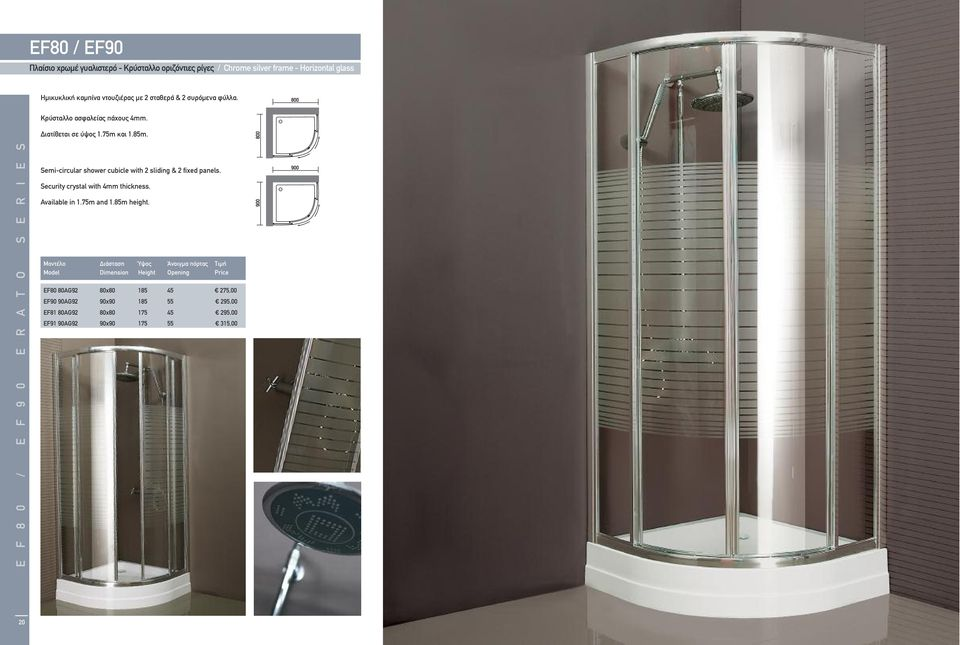 E F 8 0 / E F 9 0 E R A T O S E R I E S Semi-circular shower cubicle with 2 sliding & 2 fixed panels.