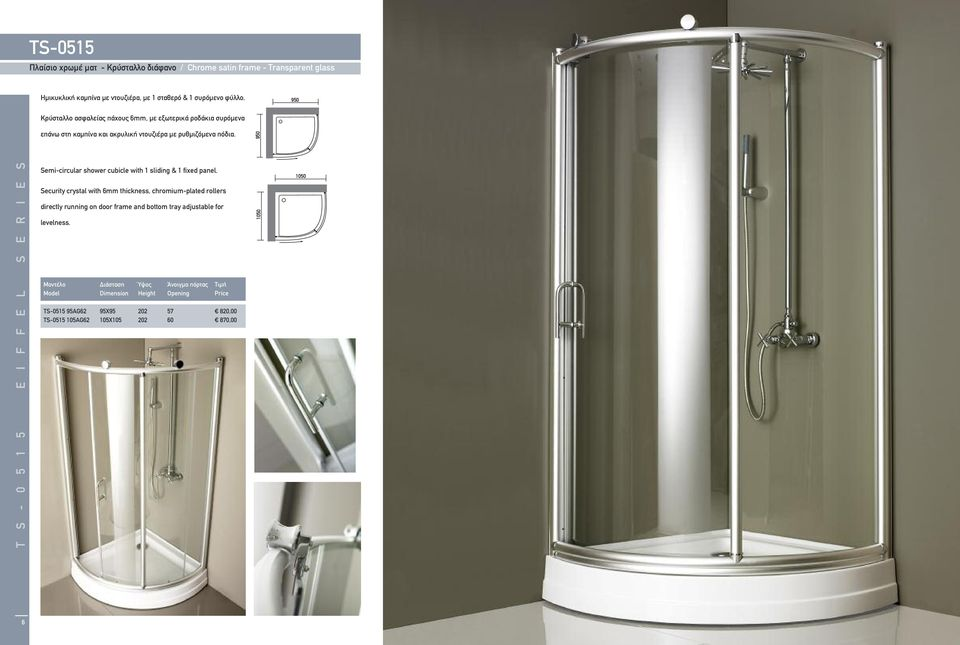 T S - 0 5 1 5 E I F F E L S E R I E S Semi-circular shower cubicle with 1 sliding & 1 fixed panel.