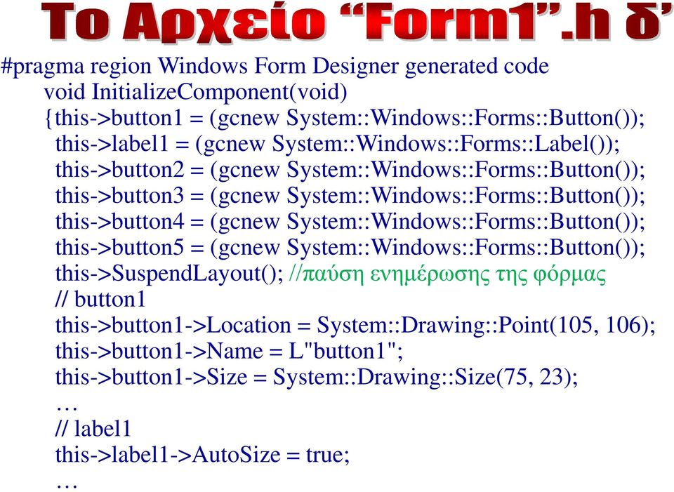 (gcnew System::Windows::Forms::Button()); this->button5 = (gcnew System::Windows::Forms::Button()); this->suspendlayout(); //παύση ενημέρωσης της φόρμας // button1