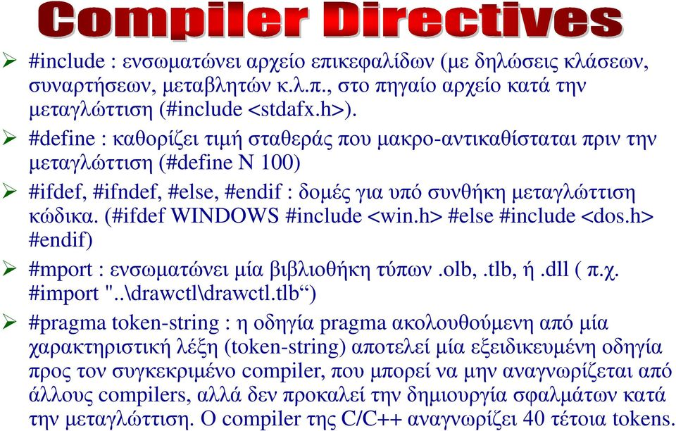 "(#ifdef WINDOWS #include <win.h> #else #include <dos.h> #endif) #mport : ενσωματώνει μία βιβλιοθήκη τύπων.olb,.tlb, ή.dll ( π.χ. #import ""..\drawctl\drawctl."