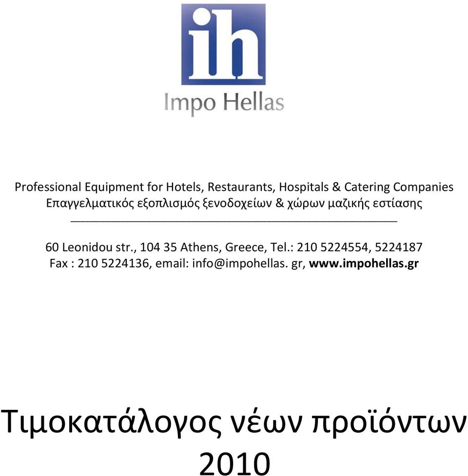 Leonidou str., 104 35 Athens, Greece, Tel.