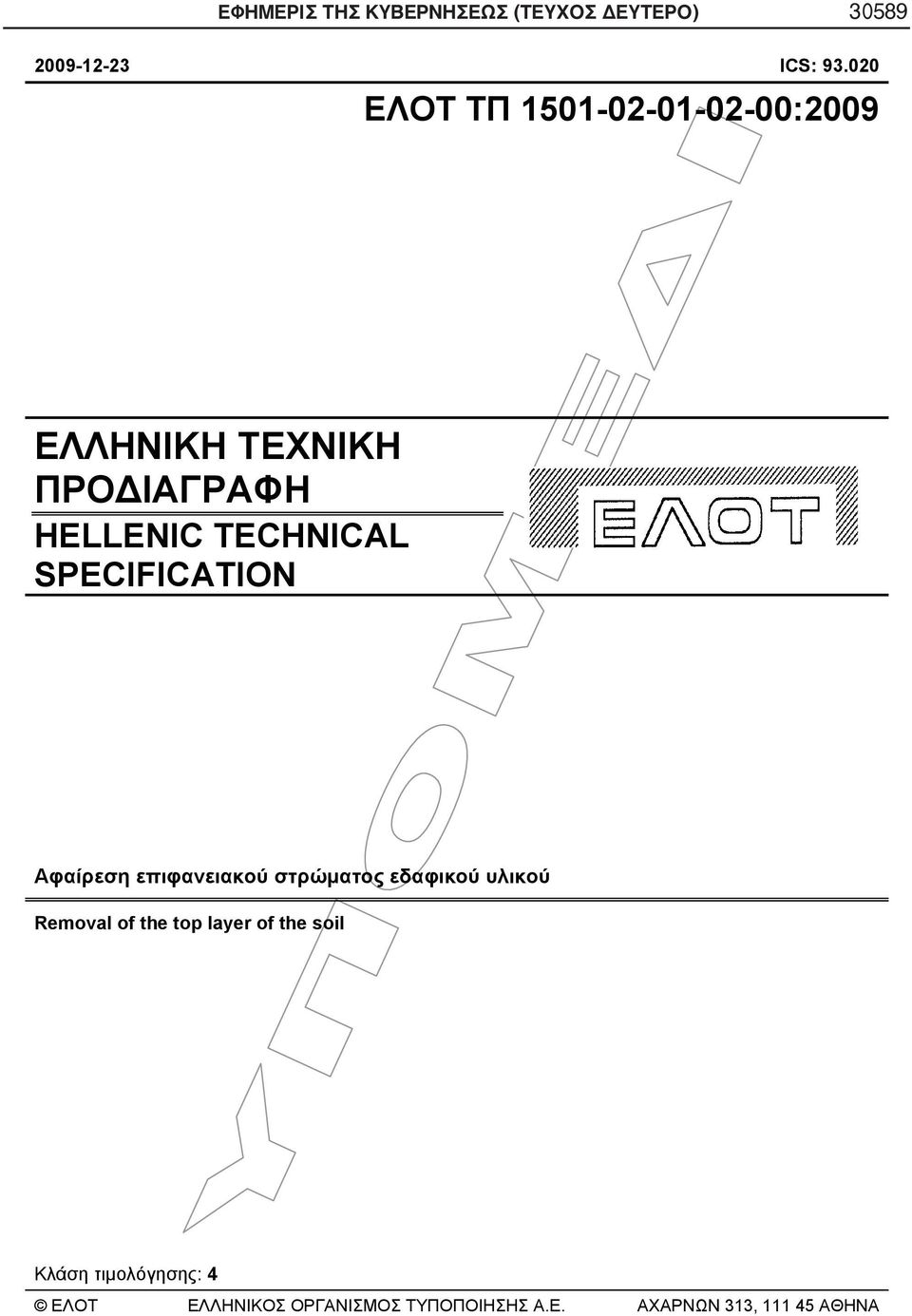 SPECIFICATION Αφαίρεση επιφανειακού στρώματος εδαφικού υλικού Removal of the top