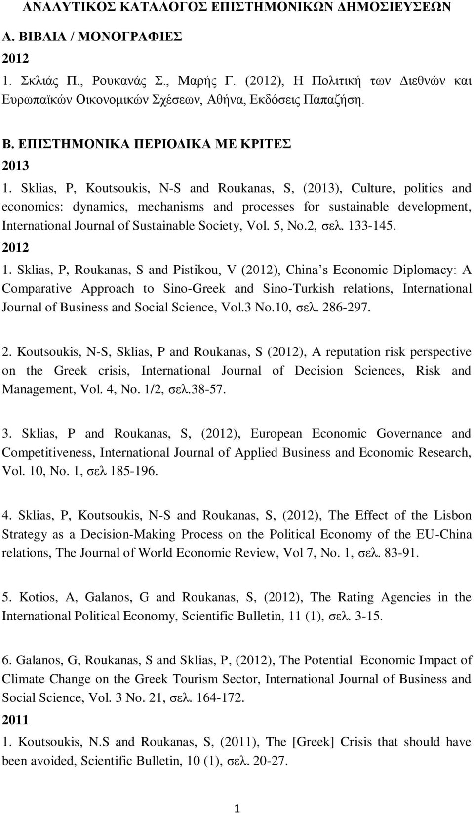 Sklias, P, Koutsoukis, N-S and Roukanas, S, (2013), Culture, politics and economics: dynamics, mechanisms and processes for sustainable development, International Journal of Sustainable Society, Vol.