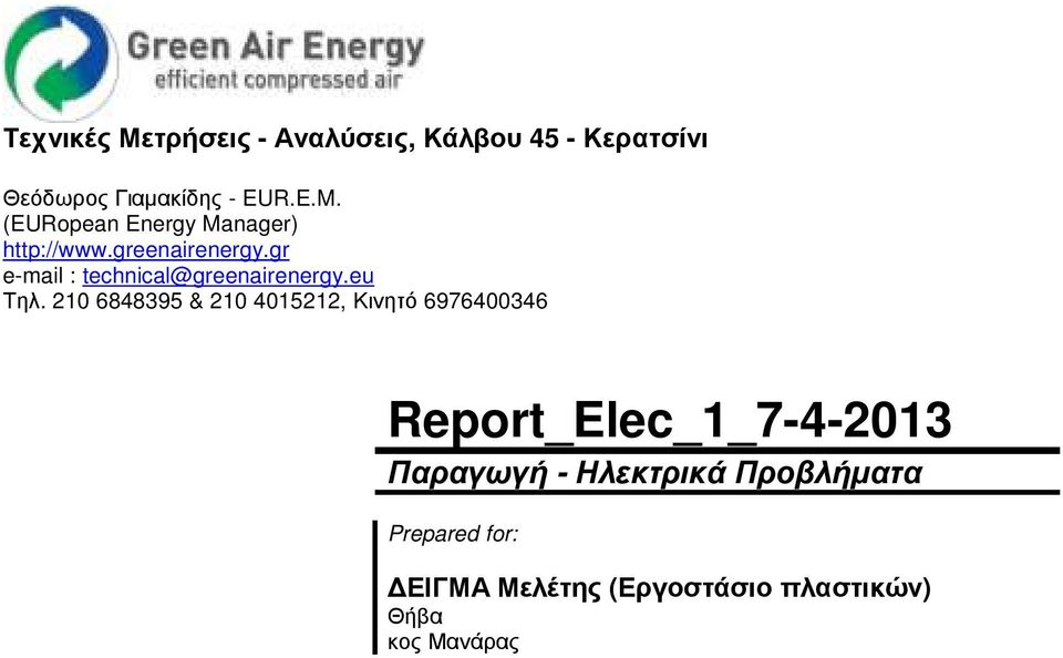 gr e-mail : technical@greenairenergy.eu Τηλ.
