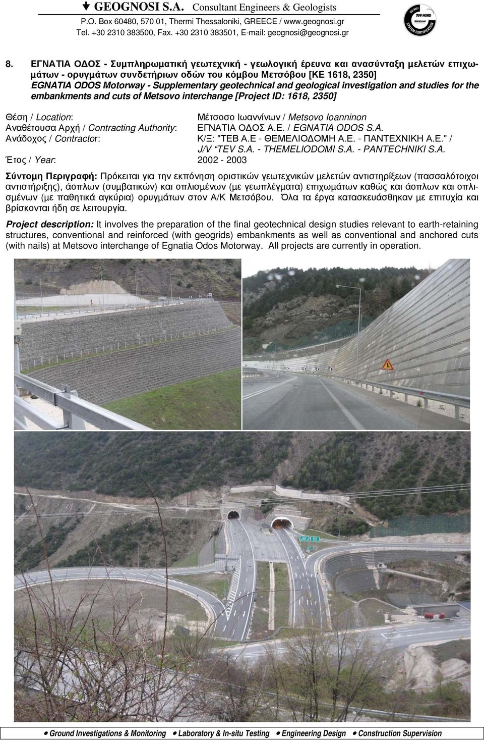 geotechnical and geological investigation and studies for the embankments and cuts of Metsovo interchange [Project ID: 1618, 2350] Θέση / Location: Μέτσοσο Ιωαννίνων / Metsovo Ioanninon Αναθέτουσα