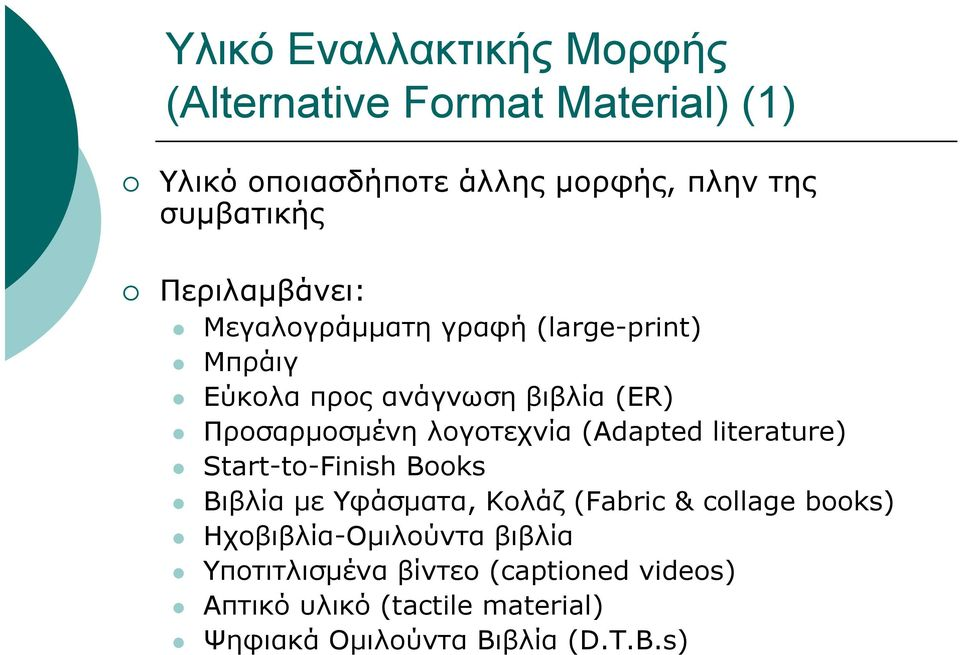(Adapted literature) Start-to-Finish Books Βιβλία µε Υφάσµατα, Κολάζ (Fabric & collage books) Ηχοβιβλία-Οµιλούντα