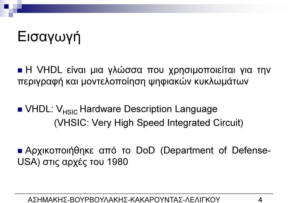(VHSIC: Very High Speed Integrated Circuit) Αρχικοποιήθηκε από το DoD