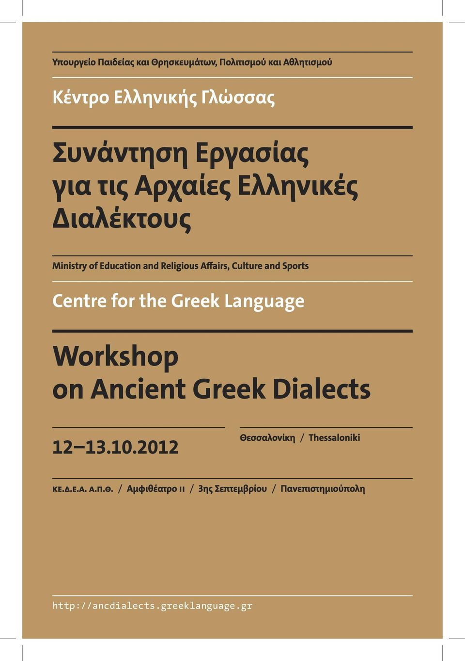Culture and Sports Workshop on Ancient Greek Dialects 12 13.10.2012 Θεσσαλονίκη / Thessaloniki ΚΕ.