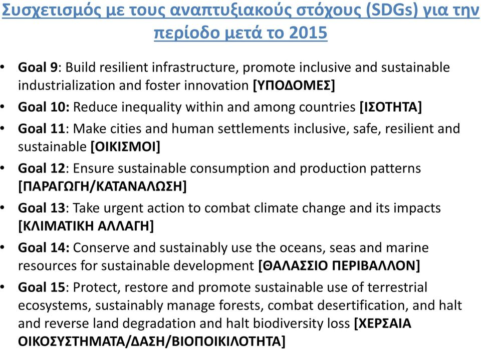 consumption and production patterns [ΠΑΡΑΓΩΓΗ/ΚΑΤΑΝΑΛΩΣΗ] Goal 13: Take urgent action to combat climate change and its impacts [ΚΛΙΜΑΤΙΚΗ ΑΛΛΑΓΗ] Goal14: Conserve and sustainably use the oceans, seas