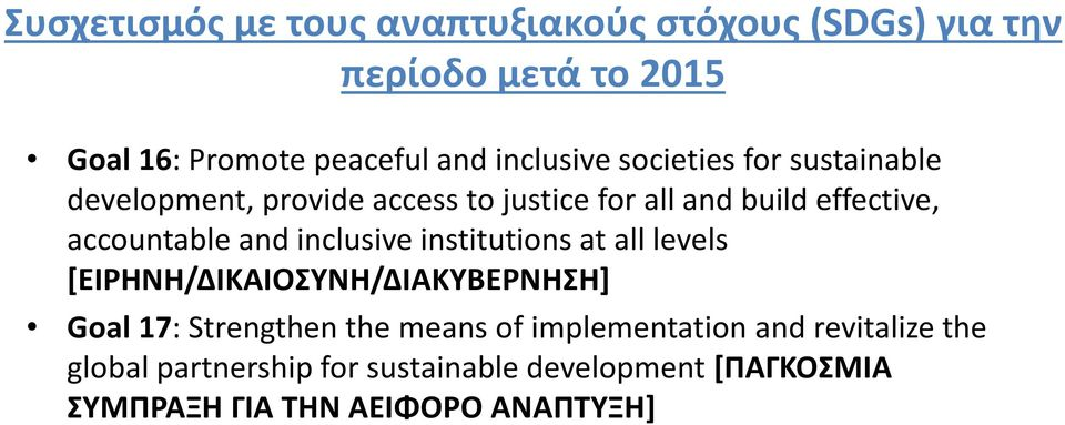accountable and inclusive institutions at all levels [ΕΙΡΗΝΗ/ΔΙΚΑΙΟΣΥΝΗ/ΔΙΑΚΥΒΕΡΝΗΣΗ] Goal17: Strengthen the