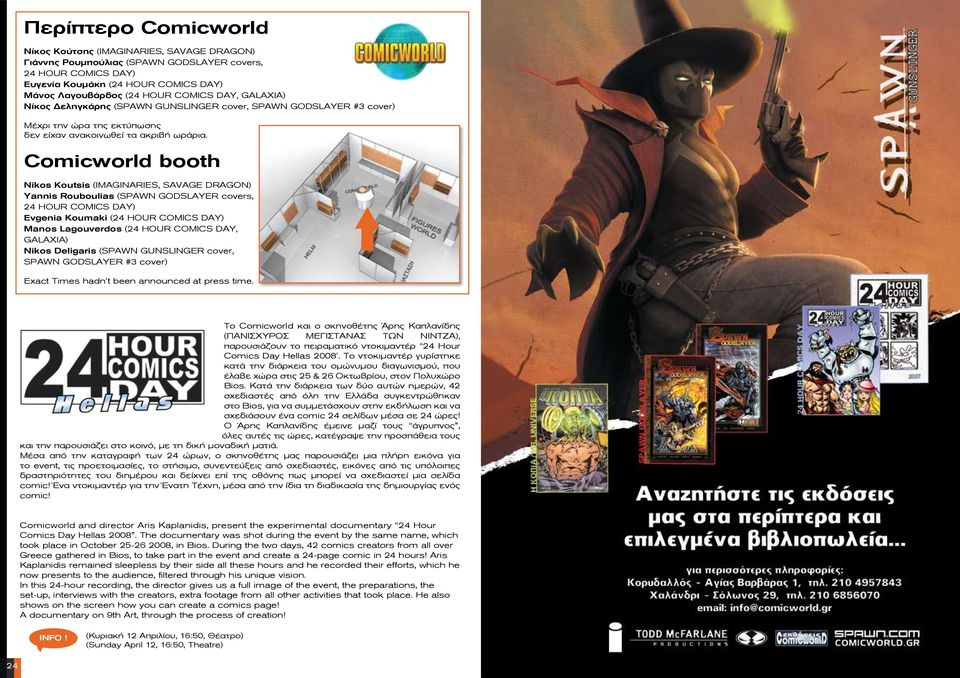 Comicworld booth Nikos Koutsis (IMAGINARIES, SAVAGE DRAGON) Yannis Rouboulias (SPAWN GODSLAYER covers, 24 HOUR COMICS DAY) Evgenia Koumaki (24 HOUR COMICS DAY) Manos Lagouverdos (24 HOUR COMICS DAY,