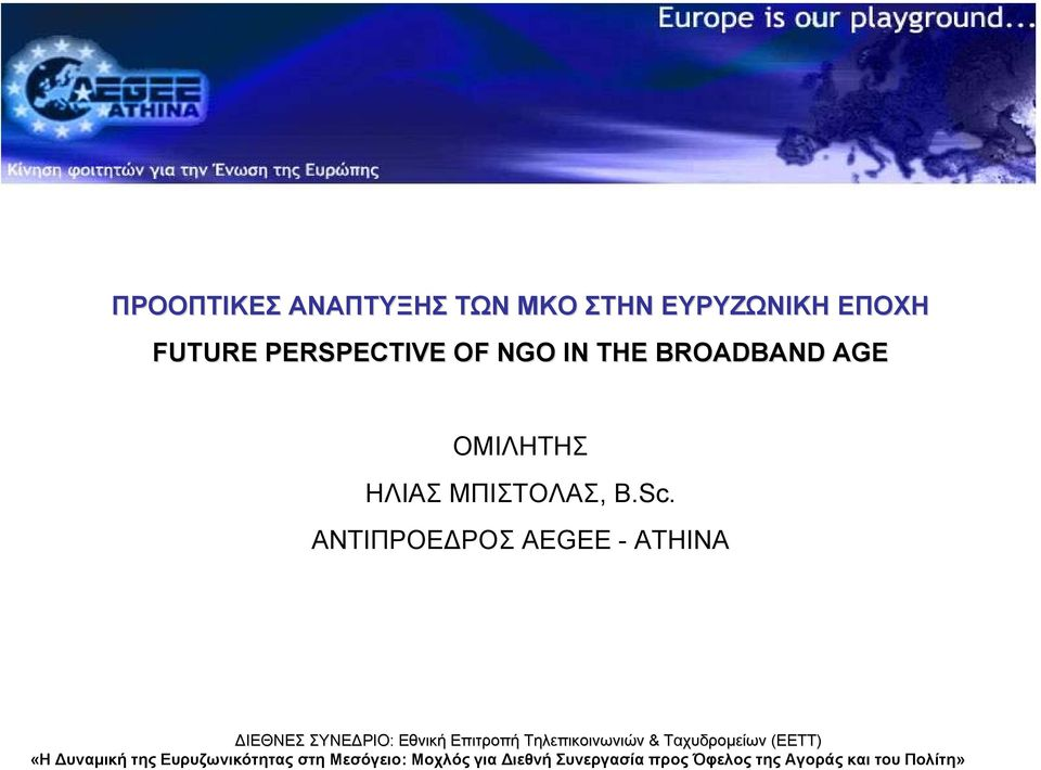 NGO IN THE BROADBAND AGE ΟΜΙΛΗΤΗΣ ΗΛΙΑΣ