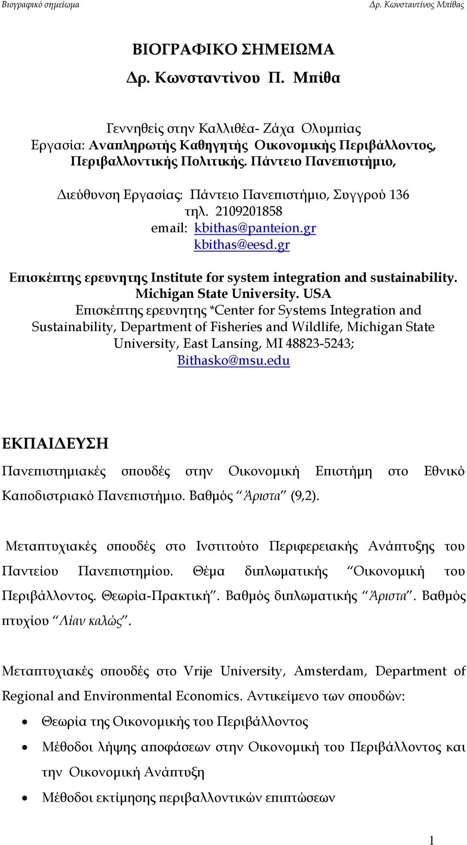 gr Επισκέπτης ερευνητης Institute for system integration and sustainability. Michigan State University.
