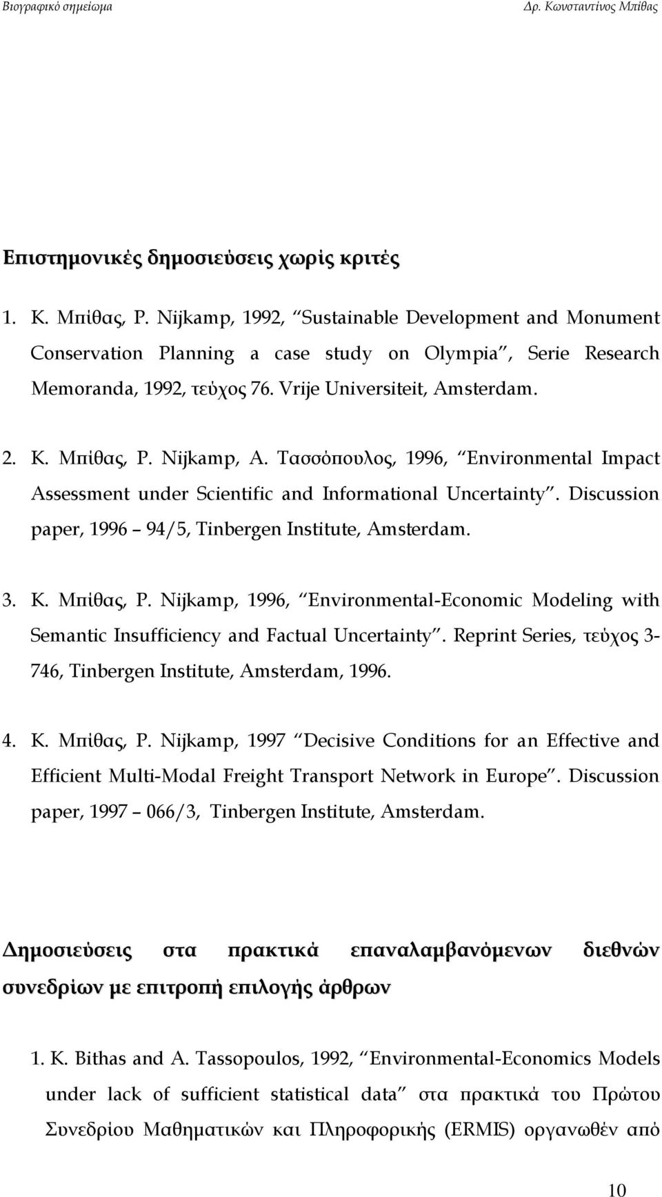 Discussion paper, 1996 94/5, Tinbergen Institute, Amsterdam. 3. Κ. Μπίθας, P. Nijkamp, 1996, Environmental-Economic Modeling with Semantic Insufficiency and Factual Uncertainty.