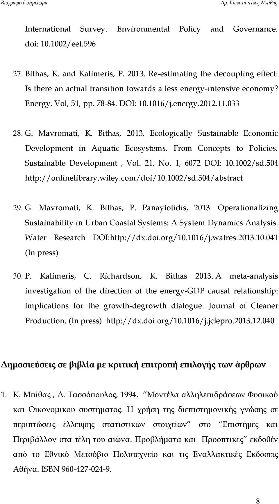 Bithas, 2013. Ecologically Sustainable Economic Development in Aquatic Ecosystems. From Concepts to Policies. Sustainable Development, Vol. 21, No. 1, 6072 DOI: 10.1002/sd.504 http://onlinelibrary.